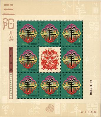 主题 大陆近几年发行的邮票小版张欣赏 -集邮讨论区图片